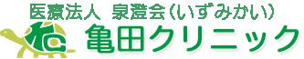 亀田クリニック